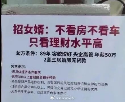 上海大妈招女婿要求理财收益超10% 大批基金经理都不够格
