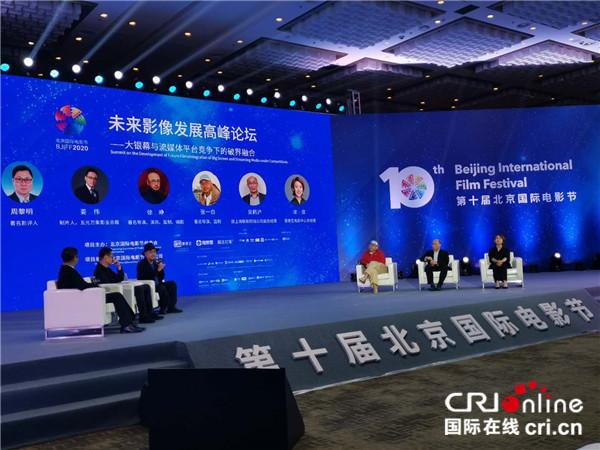 北京国际电影节举行未来影像发展高峰论坛 聚焦大银幕与流媒体平台竞争下的破界融合