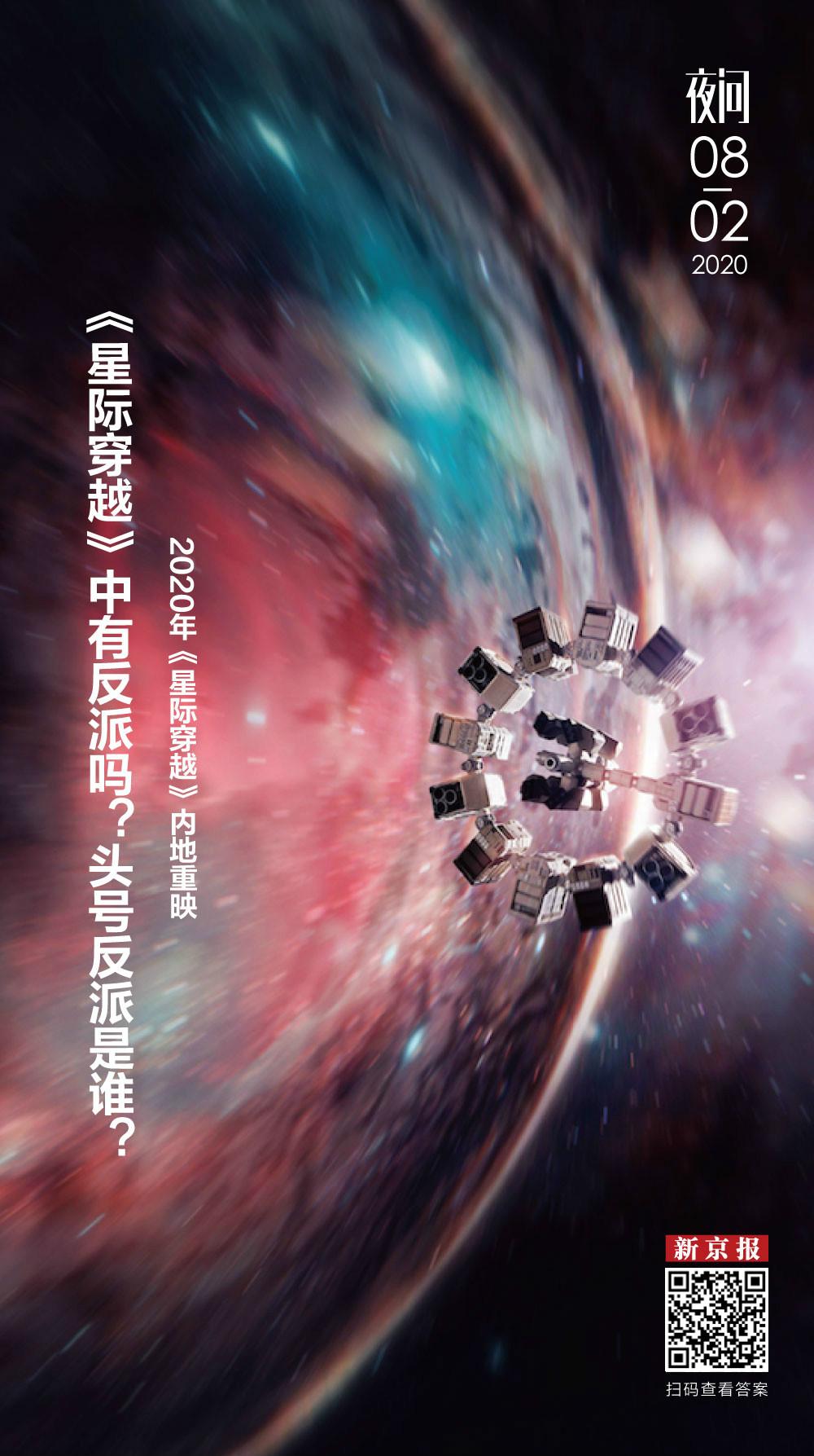 《星际穿越》复映,请记得这个全片中的大反派丨夜问