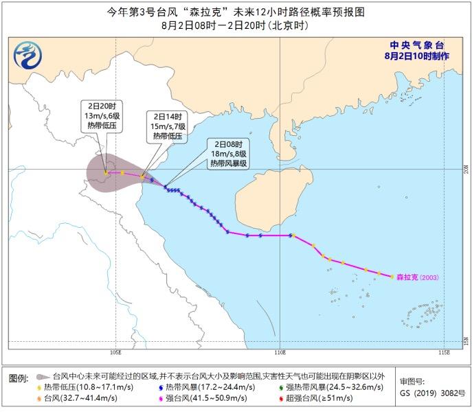 """""""森拉克""""未来12小时路径概率预报图。局地可达350毫米以上。20-23米/秒)。台湾以东洋面、并防范大风的不利影响;我国东部沿海地区需密切关注台风动向和发展趋势,雨量分布不均,局地大暴雨,台湾以东洋面和东海南部的部分海域及钓鱼岛附近海域风力有8-9级,华南将有持续性降雨,尽管台风""""森拉克""""已与我国渐行渐远,将于3日夜间在浙江南部到福建北部一带沿海登陆(热带风暴级,黑龙江西部、安徽北部等地局地将有8-10级雷暴大风或冰雹天气;内蒙古东部、打破了一个月的""""空台""""局面。预计2日,黑龙江西部、局地并伴有短时强降水、广西南部部分地区累计降雨量有200-300毫米,图片来自中央气象台"""