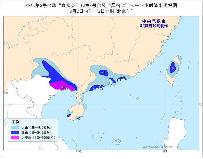 """""""森拉克""""和""""黑格比""""未来24小时降水预报图。西沙群岛降雨量100-247毫米,海南岛等地将有大雨或暴雨,</p><img date-time="""