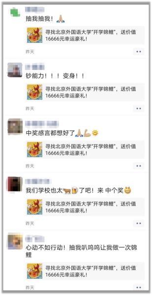 """""""萬元錦鯉""""推送刷屏背后:裂變式傳播下的營銷騙局"""
