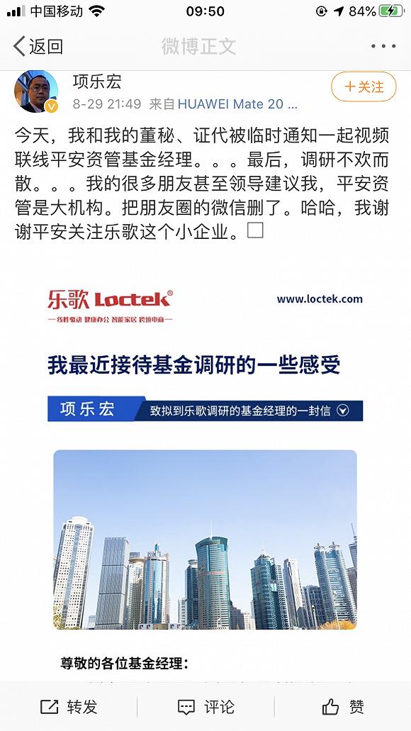乐歌股份董事长怒怼平安资管 公司股价5月以来涨了3.3倍