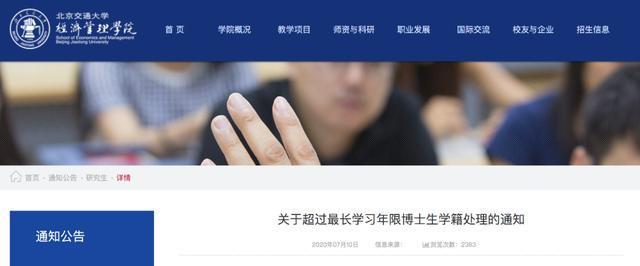 教育失信现象零容忍:30所高校清退1300多名硕博研究生