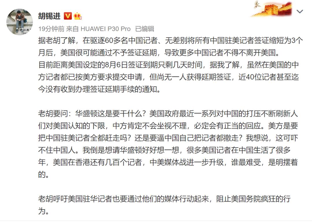 胡锡进-美国很可能逼大量中国记者离去英国