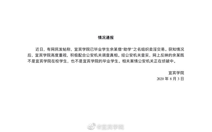 """四川宜宾学院回应""""毕业生组织卖淫""""传言:非本校学生"""