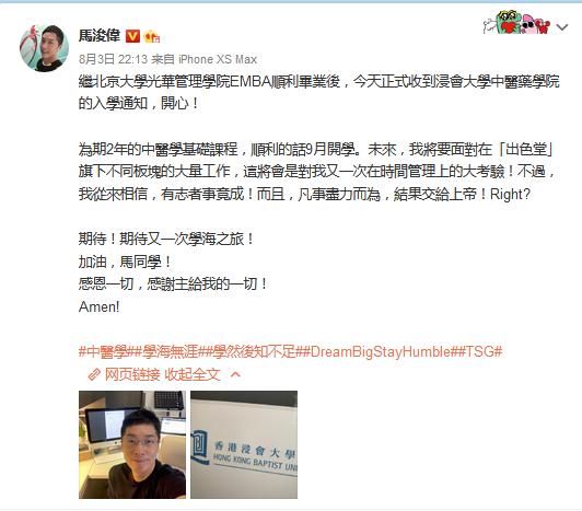 真学霸!北大EMBA毕业后 演员马浚伟又要攻读中医