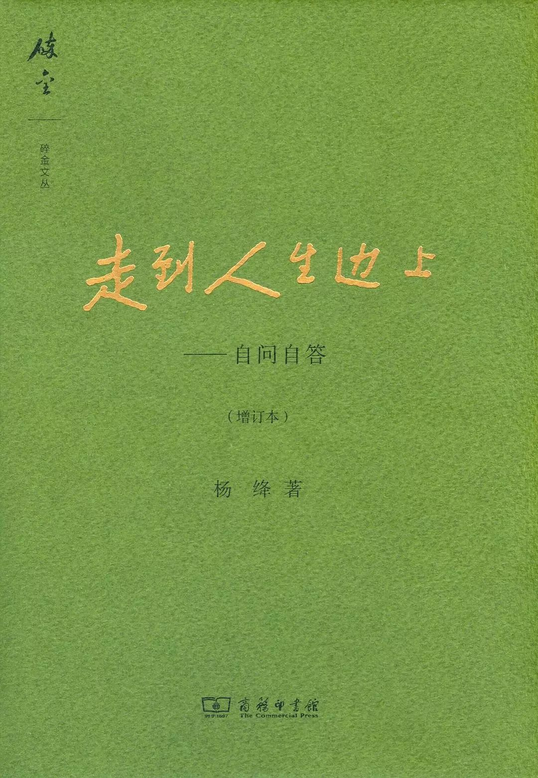 杨绛百岁口述:什么是好的教育?什么是好的婚姻?