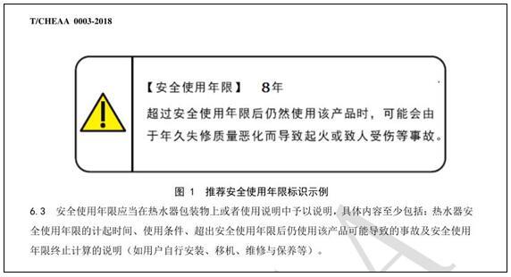 《储水式电热水器的安全使用年限》标准推荐安全使用年限标识示例