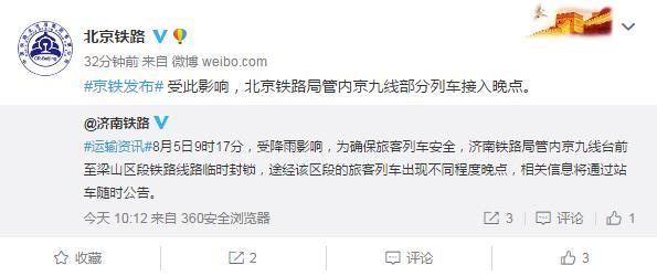 受降雨影响 北京铁路局管内京九线部分列车接入晚点