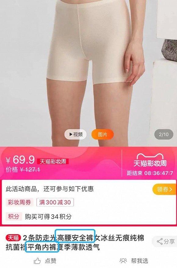 女孩子裙下的安全裤,到底为谁而穿?