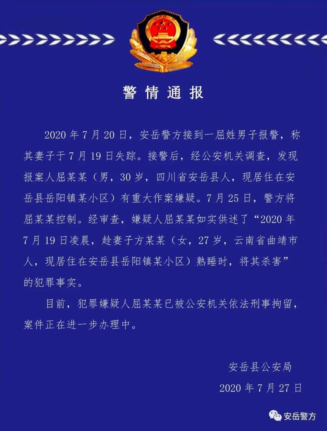 四川安岳杀妻嫌犯被批捕 曾报警妻子失踪