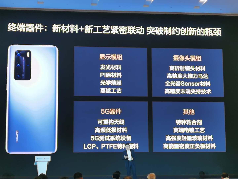 华为余承东:由于美制裁 9月15日之后麒麟芯片将绝版
