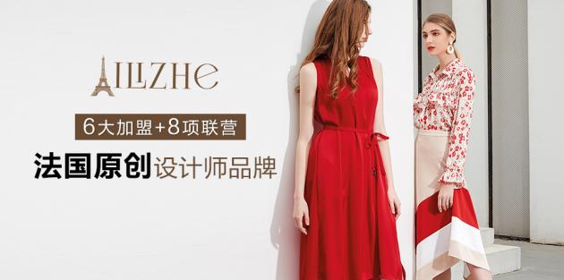时尚女装品牌艾丽哲,吸引无数的创业者前来加盟
