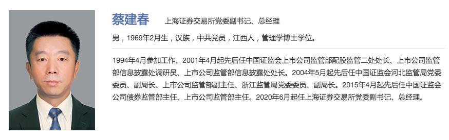 蔡建春正式新任上交所总经理:对公司监管见解深刻
