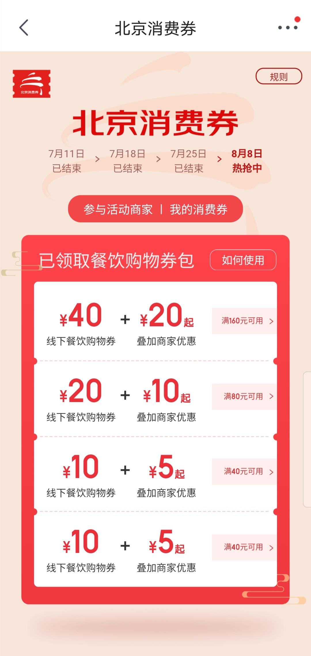 北京新一轮消费券什么时候领券共多少张 优惠力度使用规则