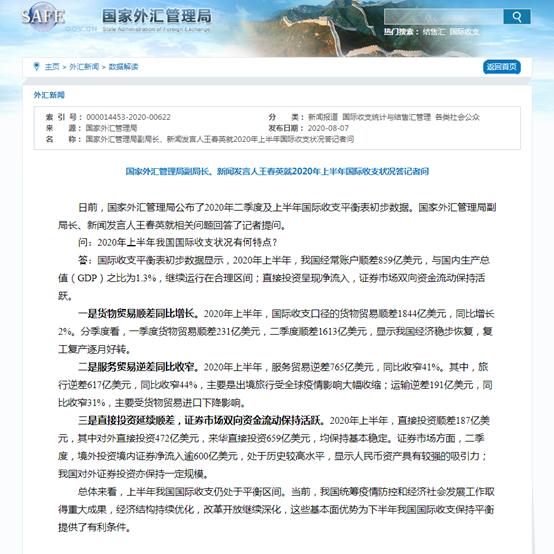 外资涌入中国:二季度证券投资净流入超600亿美元 买了什么?