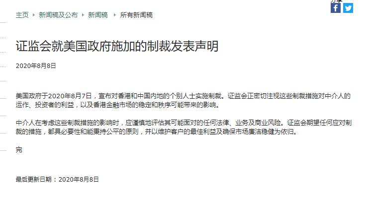 图片来源:香港证监会网站截图
