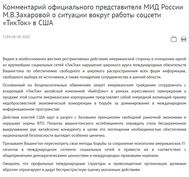 俄罗斯就美国禁TikTok表态