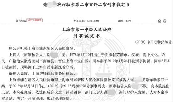 """震惊!股民爆仓被强平 竟对券商提出""""炸弹威胁""""……"""