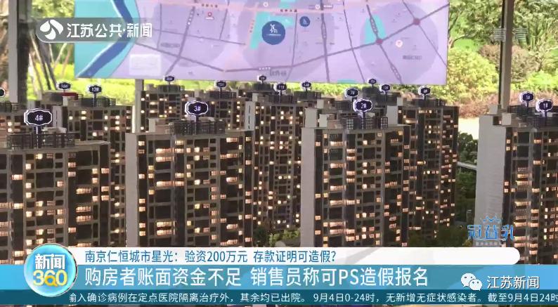 南京一热门楼盘被指二百万验资可造假 房产局:将进一步核实