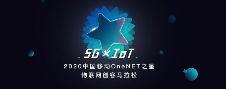 江湖论酒成功入围中国移动 OneNET 之星物联网创客马拉松决赛