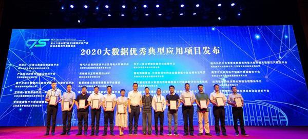 """江苏苏宁银行获评""""江苏省2020年大数据优秀典型应用项目"""""""