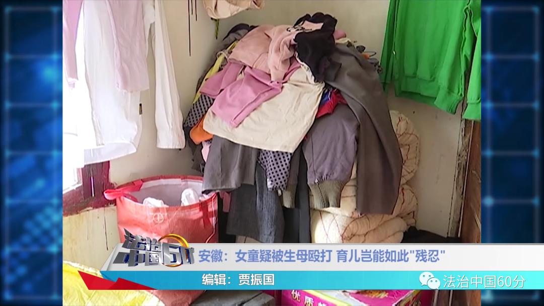 安徽:女童疑被生母殴打,育儿岂能如此残忍