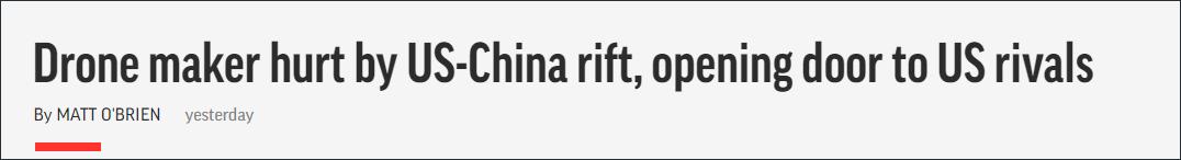 """得了便宜的美无人机厂商:中企主宰市场 我们是""""弱犬"""""""