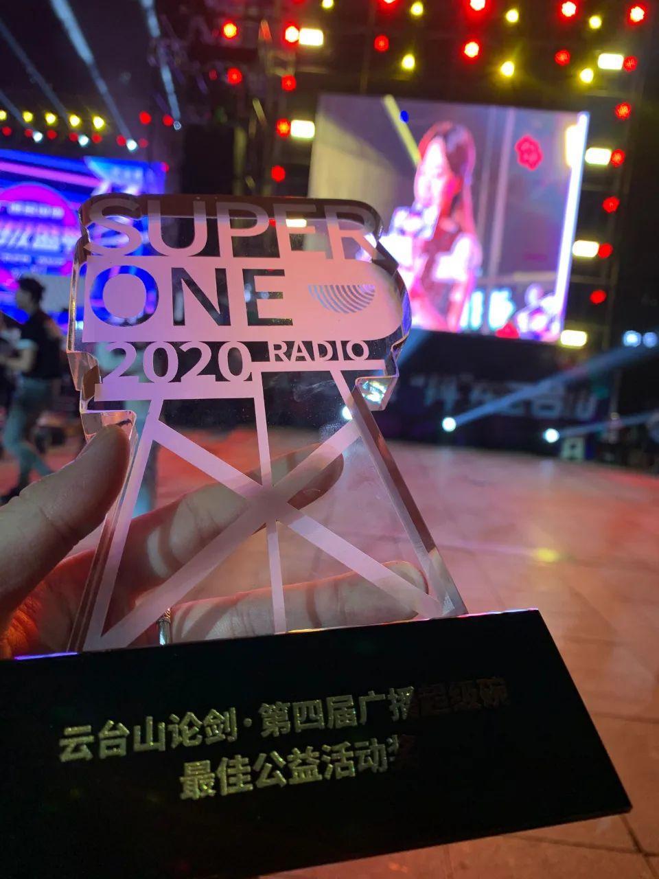 上海动感101_我们获奖啦!第四届广播超级碗十佳案例及单项奖现场公布 ...