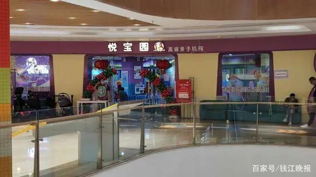 杭城这家早教机构连关3家店,又有一家要搬迁!家长:不会跑路吧