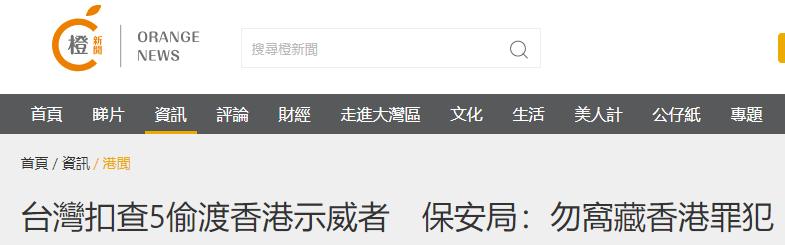 5名偷渡亂港分子在臺被扣 香港保安局送臺當局幾句話圖片