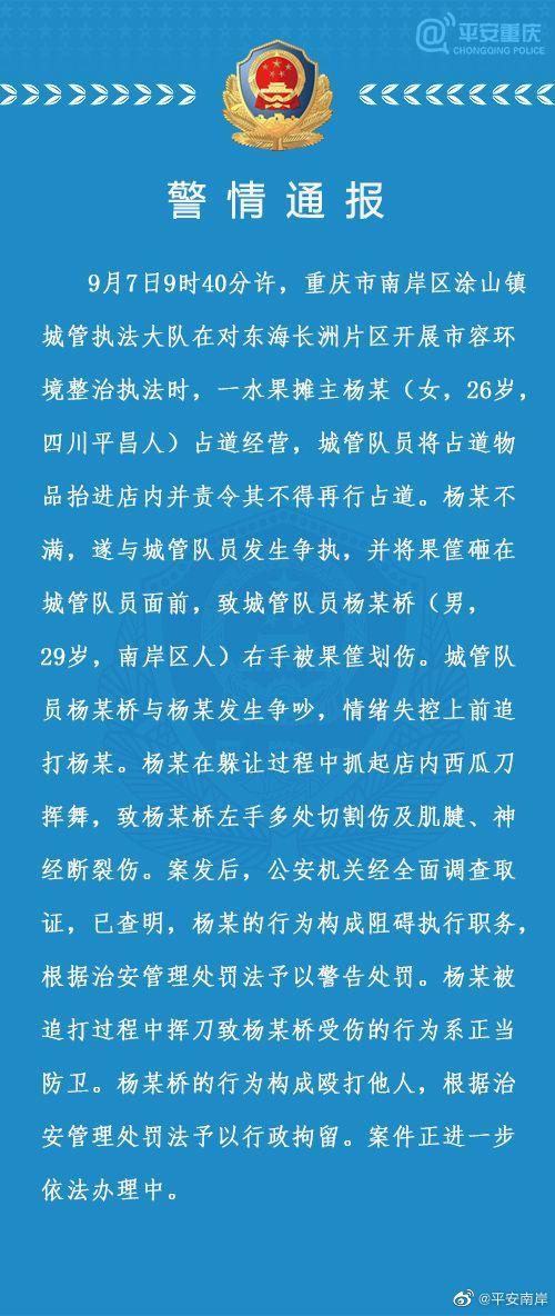 """重庆通报""""城管追打商贩被砍伤"""":涉事城管被行拘图片"""