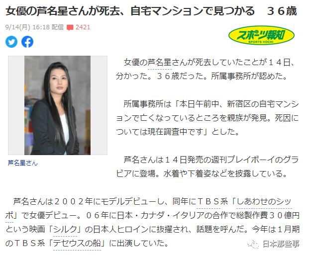日本女演员芦名星家中去世 警方初步判断为自杀