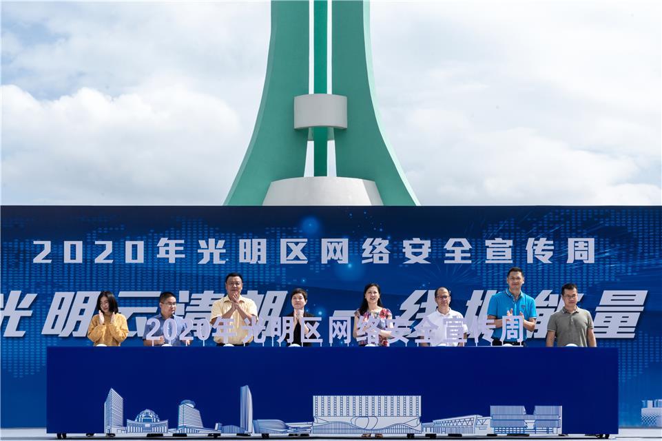 2020年深圳市光明区网络安全宣传周活动启动图片