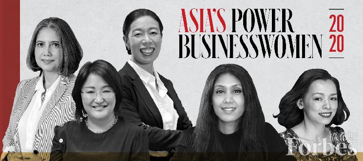 福布斯亚洲发布2020商界影响力女性榜: 4位中国商界木兰入选