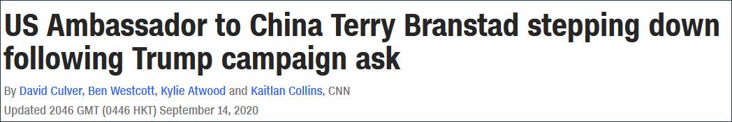 CNN报道:特朗普要求助选后,布兰斯塔德卸任驻华大使