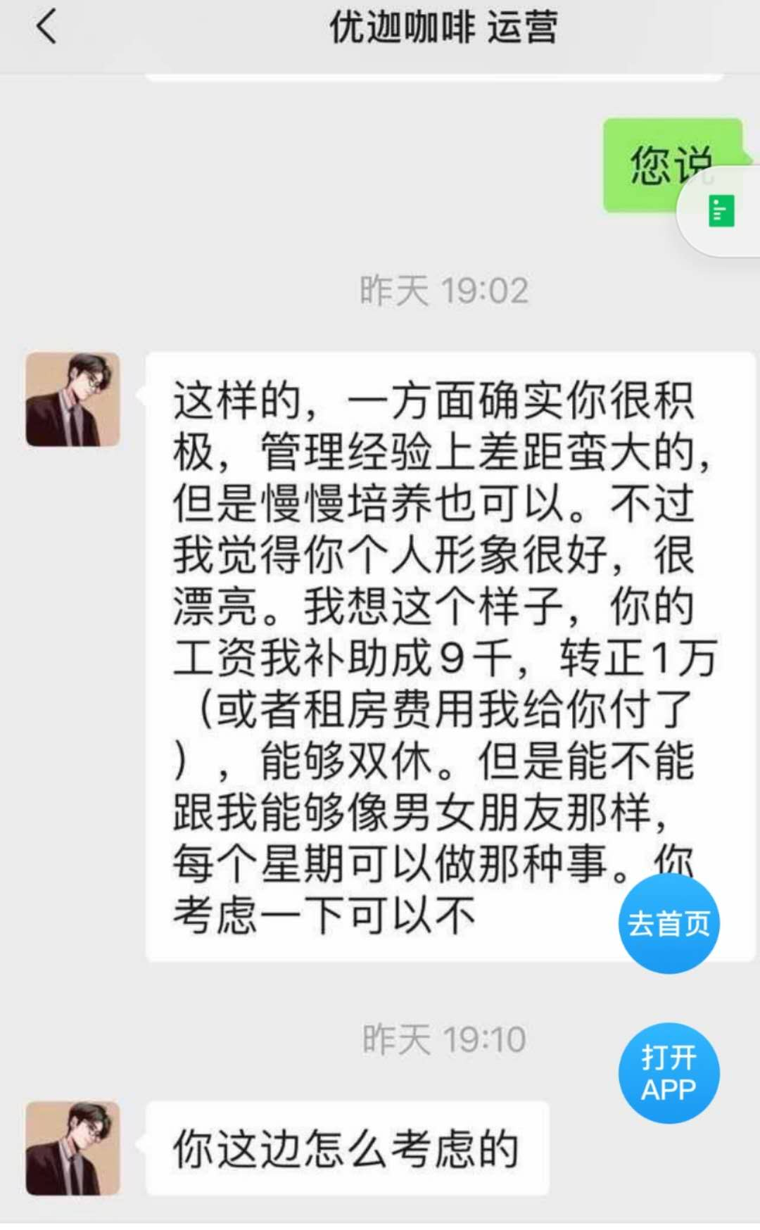 有网友投稿称求职时遭性骚扰。图片来源:微博@巴适成都