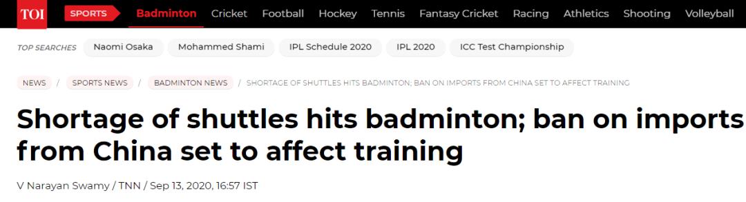 印度禁止从中国进口所有羽毛类制品 羽毛球项目遭遇严重用球荒