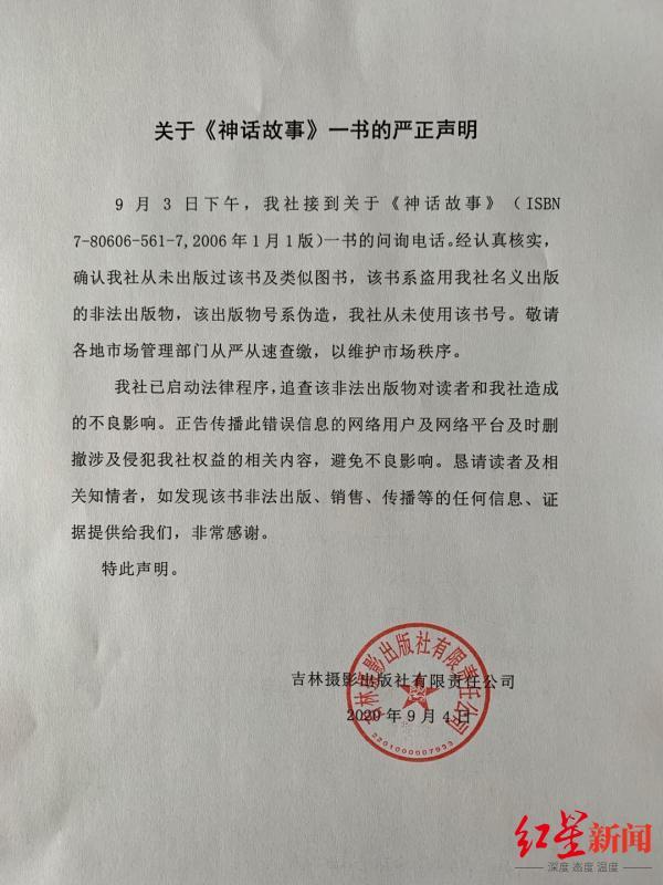 ▲吉林攝影出版社聲明