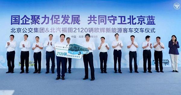 北京公交集团&北汽福田举行欧辉新能源客