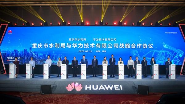 助推智慧水利建设 重庆水利局与华为签署合作协议