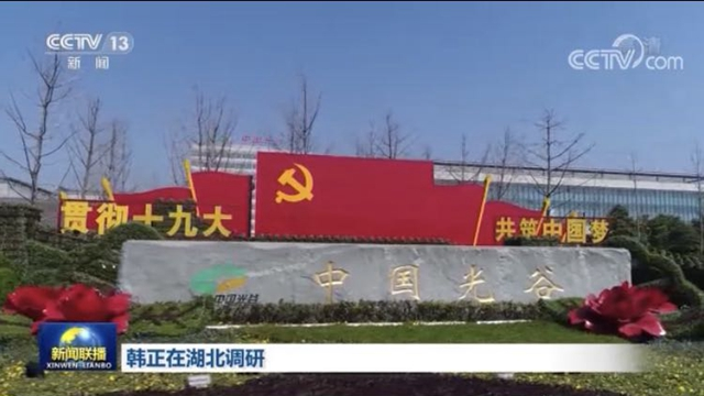 """武汉发力""""院士经济"""",十大领域要挺进第一梯队图片"""