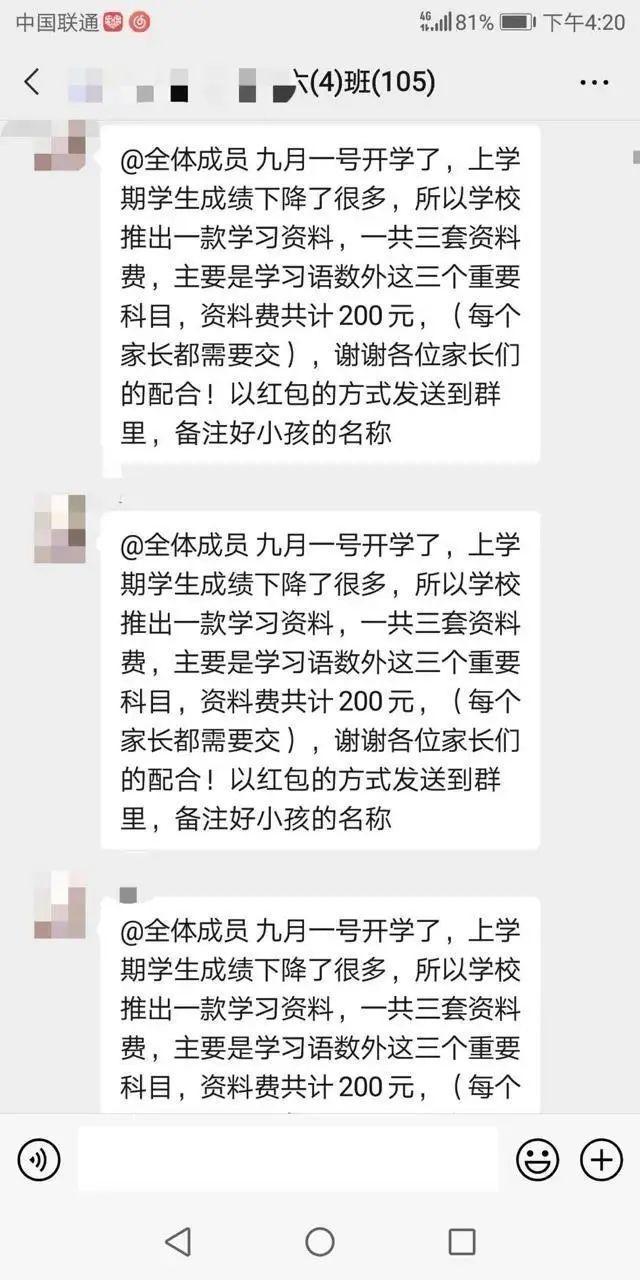 """杭州妈妈在班级群里连发5个红包!另一家长立马""""截胡""""……真相太意外"""