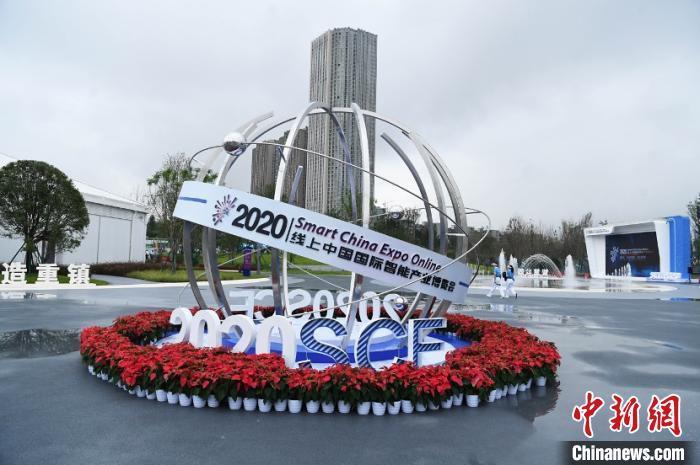 资料图:2020线上中国国际智能产业博览会在重庆两江新区礼嘉智慧公园开幕。 陈超 摄