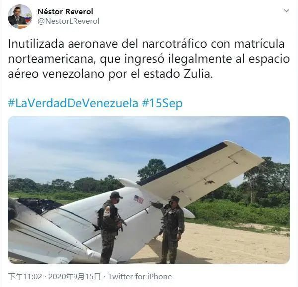 委内瑞拉击落一架美国飞机