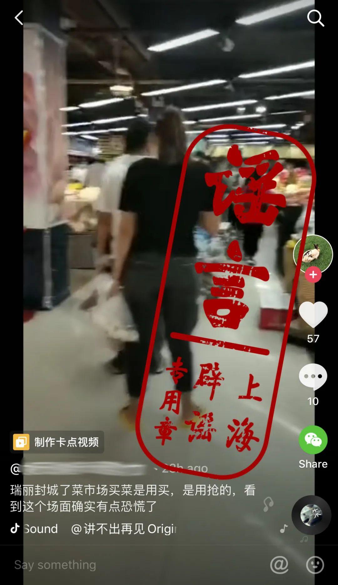 全城买菜、超市搬空、肉价暴涨?云南瑞丽市政府回应:传言不实图片