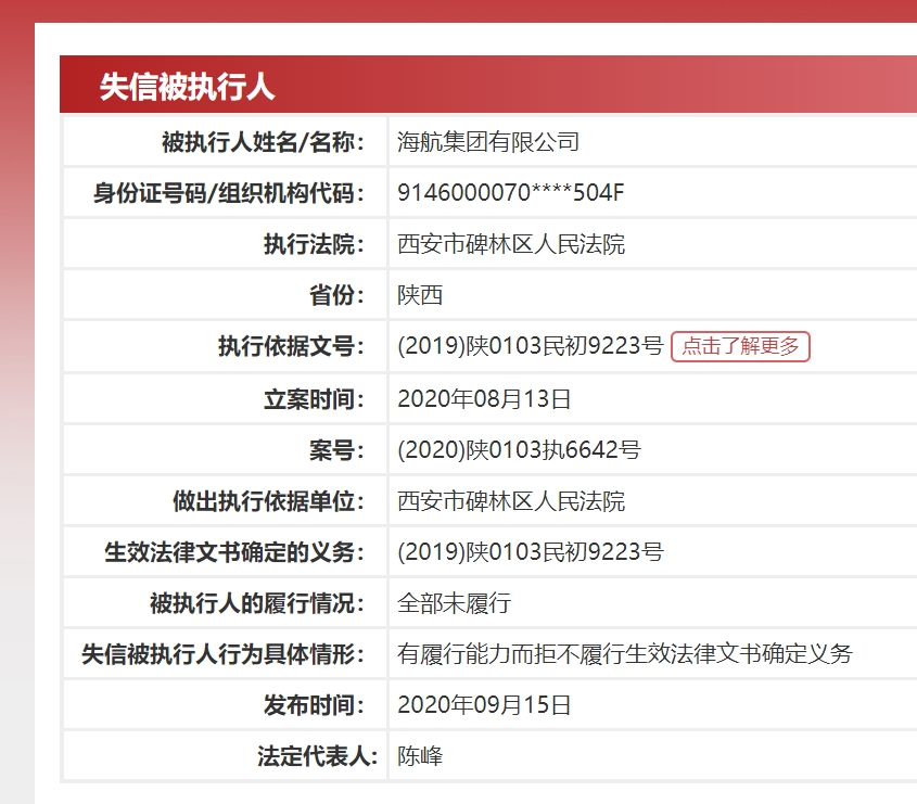 海航集团法定代表人陈锋被限制高消费