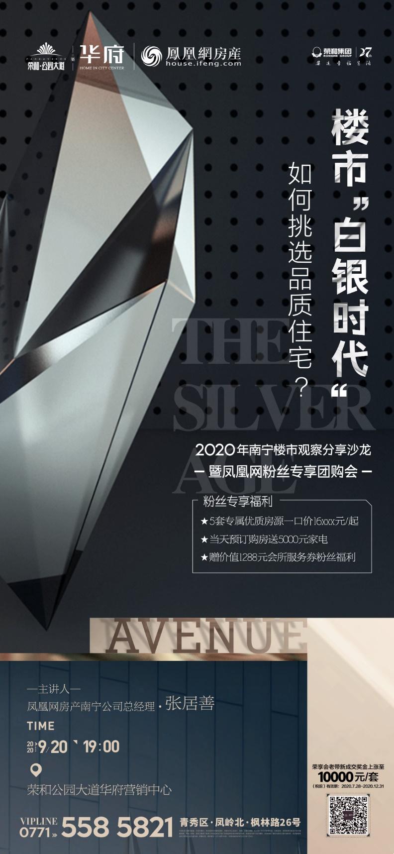 """活动预告 2020年南宁楼市分享沙龙:楼市""""白银时代""""如何挑选品质住宅"""