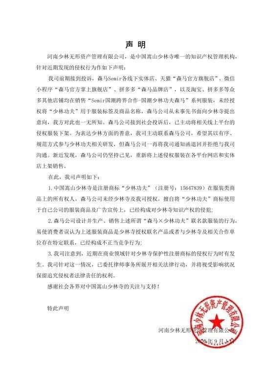 斥责森马侵权的嵩山少林寺注册了666个商标 含东西南北少林